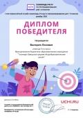diplom_valeriya_lozovaya_v