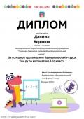 diplom_daniil_voronov_6138851-2