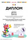 diplom_daniil_voronov_6138851_0