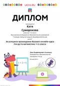 diplom_katya_sumarokova_6138852_0