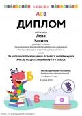 diplom_lena_zanina_6138862-1