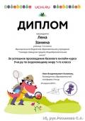 diplom_lena_zanina_6138862n