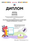 diplom_leonid_kiselev_6138857l