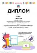 diplom_sonya_tin-shan_6138855
