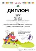 diplom_sonya_tin-shan_6138855j
