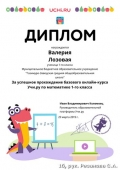 diplom_valeriya_lozovaya_6138864-1h