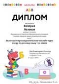 diplom_valeriya_lozovaya_6138864