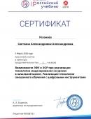 certificate_4629261-2