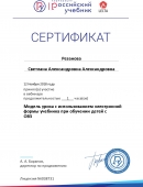 certificate_5860897