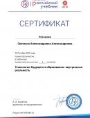 certificate_5860919
