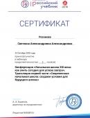 certificate_5861440
