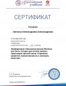certificate_5861442