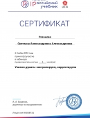 certificate_5864936