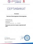 certificate_5864954