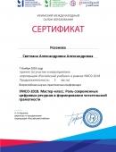 certificate_5866357