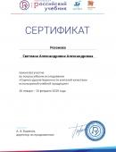 certificate_5874092