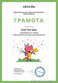diplom_sonya_tin-shan