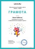diplom_zhenya_chibitok