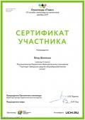 sertifikat_vlad_shemyakin_20262991
