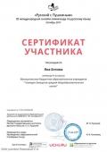 sertifikat_yana_elgina_2976845