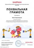 gramota_vika_kashenetskaya_2585912