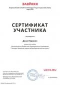 sertifikat_danil_varakin_3096300-1