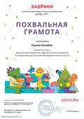 gramota_ruslan_kolobov_1141728