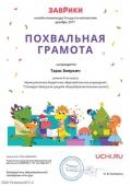 gramota_taras_boyarkin_2116371