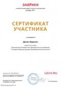 sertifikat_danil_varakin_3096300