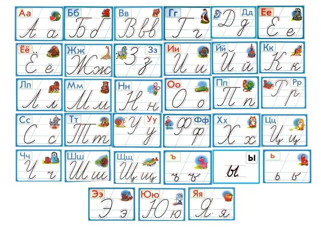 как-писать-буквы