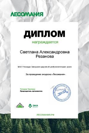 lesomaniya-diplom